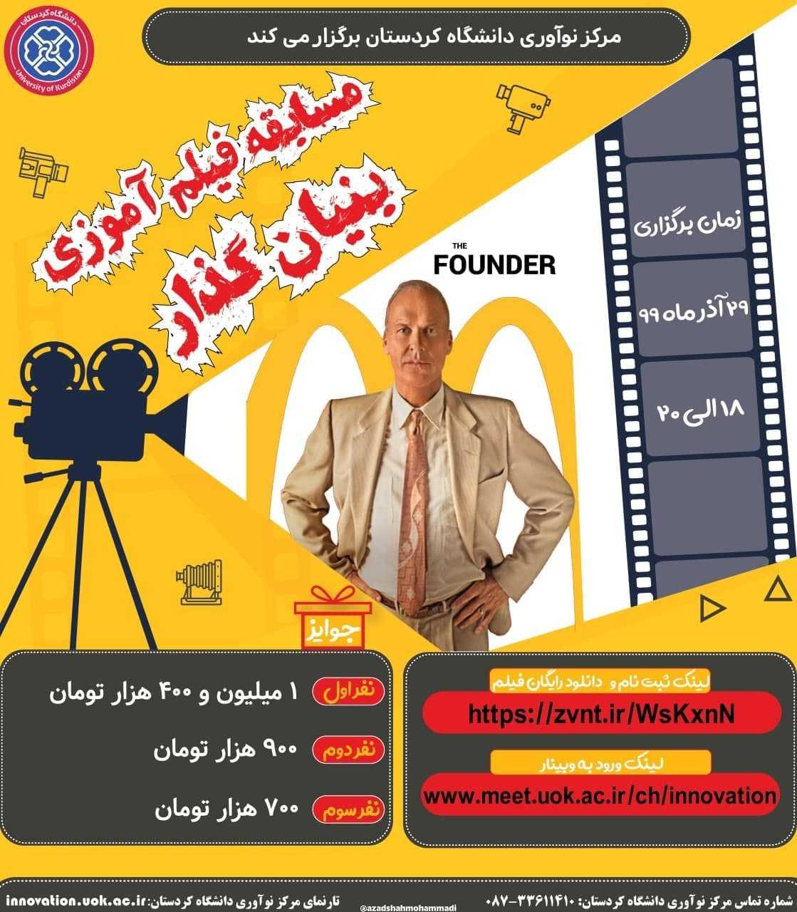 مسابقه فیلم آموزی