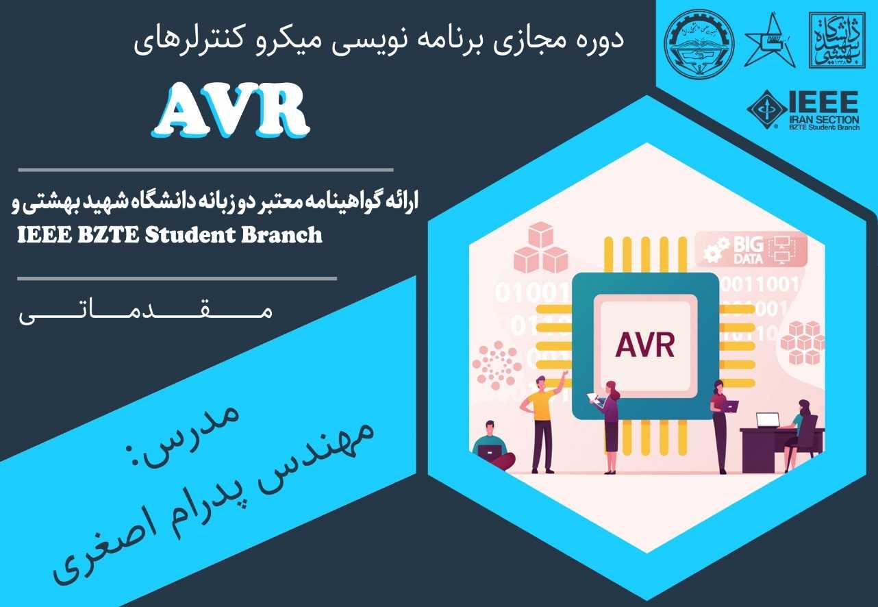 دوره ( مجازی ) آموزش میکروکنترلرهای AVR