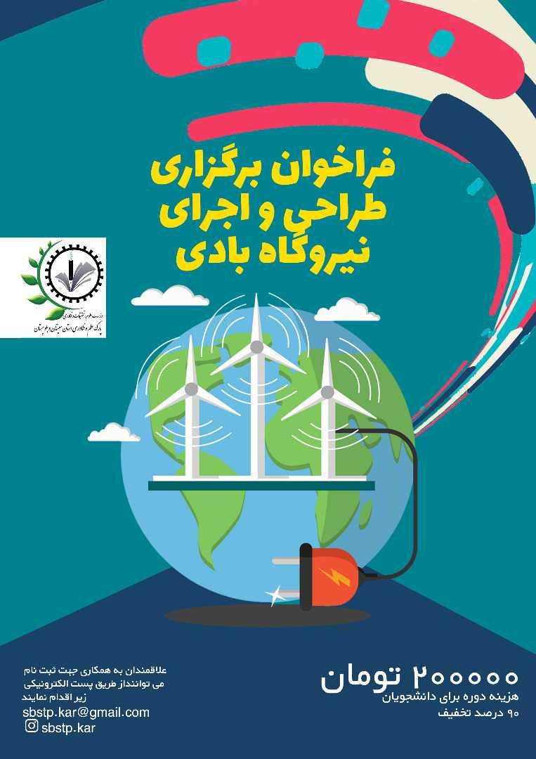 فراخوان برگزاری طراحی و اجرای نیروگاه بادی