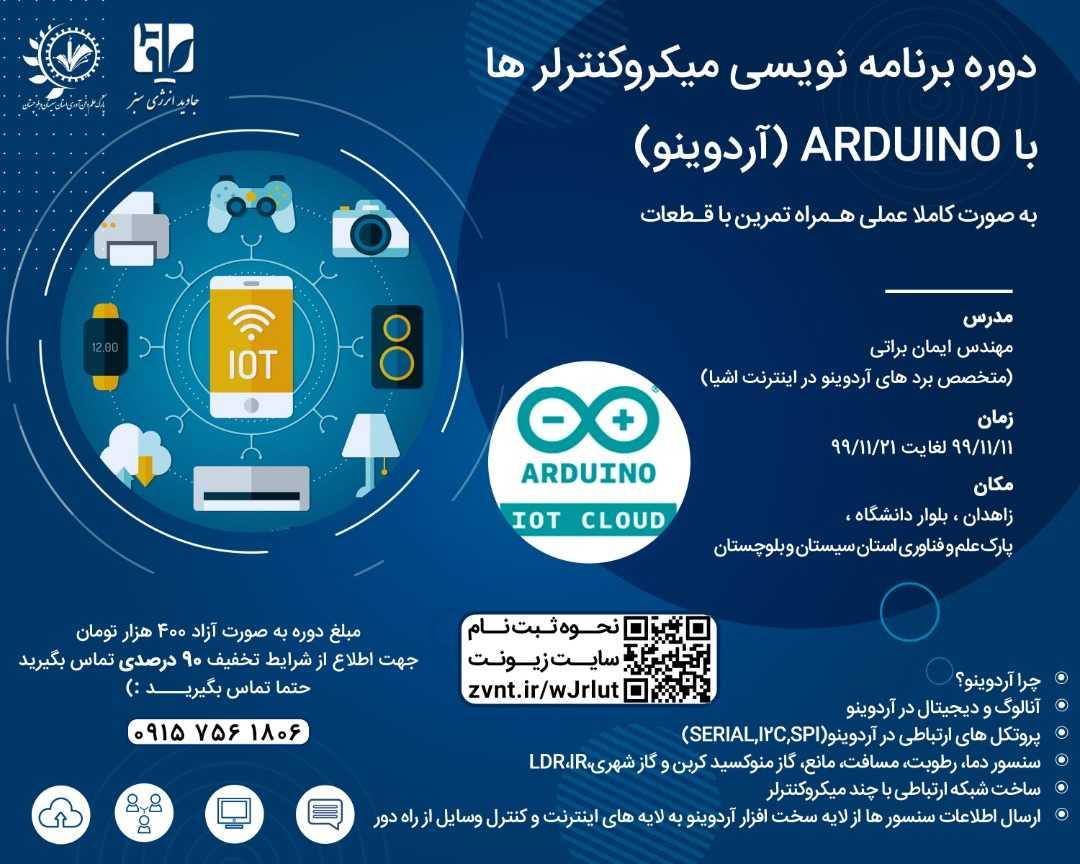 دوره برنامه نویسی میکروکنترلر ها با آردوینو | Arduino