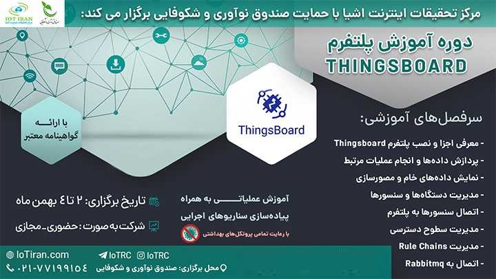 دوره تخصصی پلتفرم اینترنت اشیا ( Thingsboard)