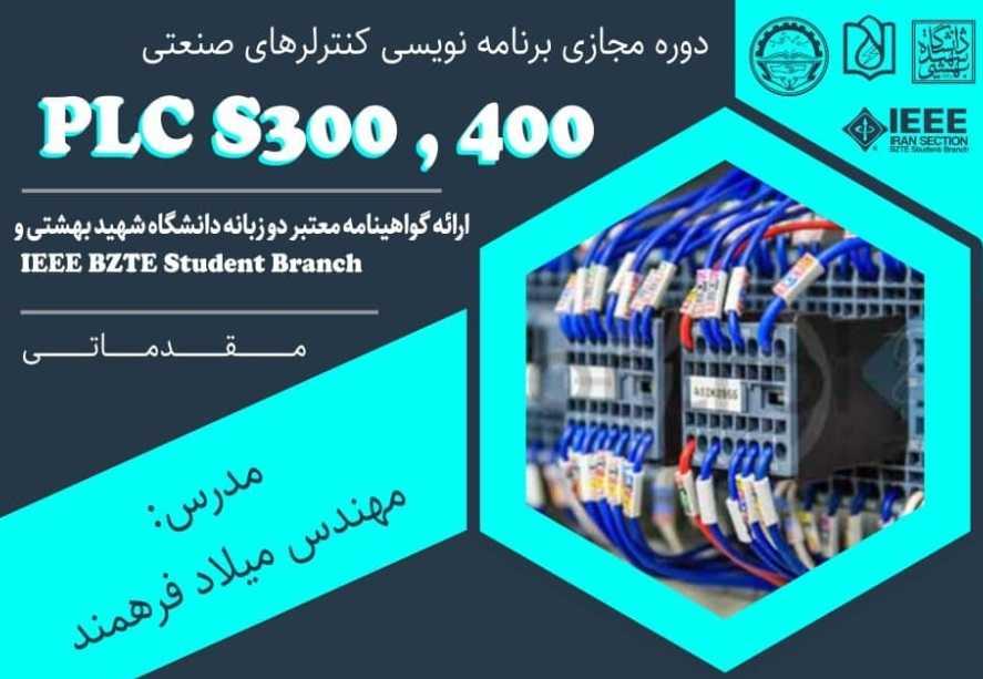 دوره برنامه نویسی کنترلرهای صنعتی PLC S300,400 مقدماتی همراه با ضبط کلاس