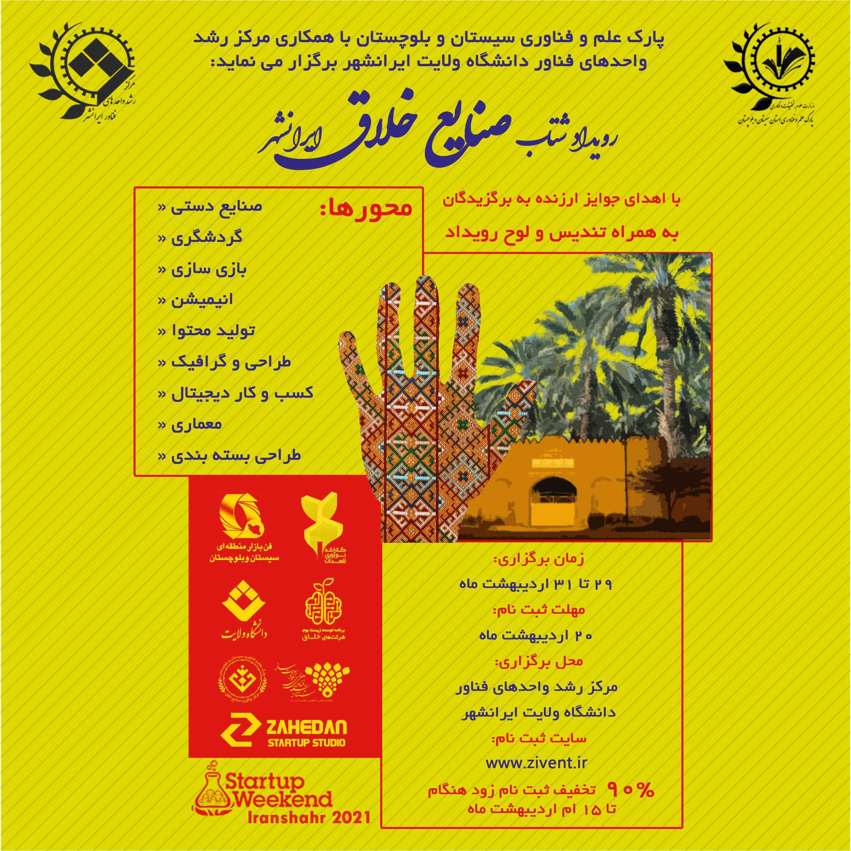 رویداد شتاب صنایع خلاق ایرانشهر (90 درصد تخفیف ثبت نام زود هنگام)