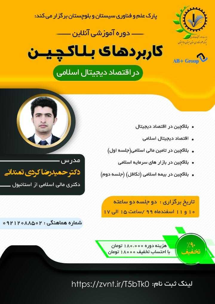 کاربردهای بلاکچین در اقتصاد دیجیتال اسلامی