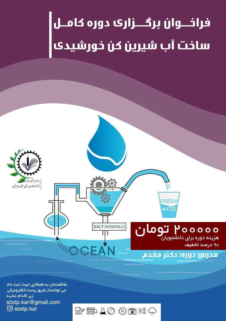فراخوان برگزاری دوره کامل ساخت آب شیرین کن خورشیدی