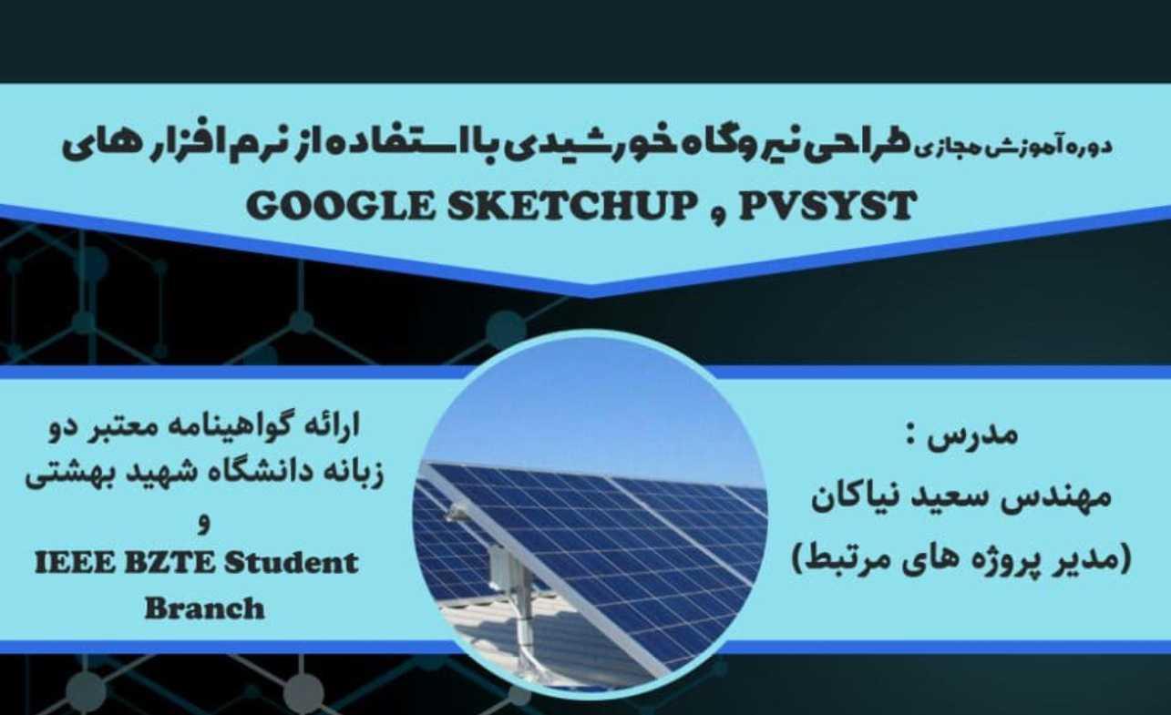 دوره جامع (آنلاین) آموزشی طراحی نیروگاه خورشیدی با استفاده از نرم افزار pvsyst و google sketchup