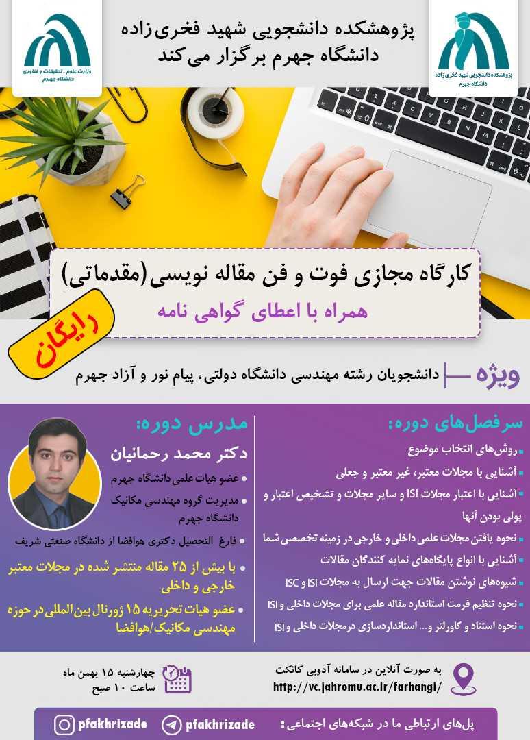 کارگاه فوت و فن مقاله نویسی
