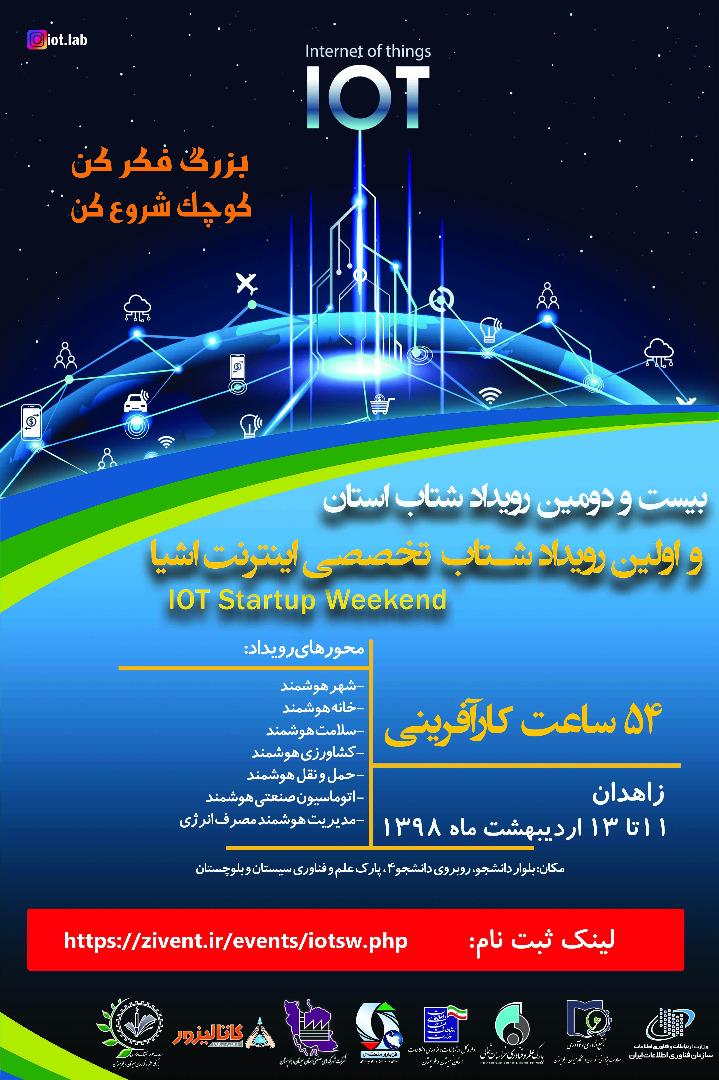 رویداد کارآفرینی اینترنت اشیا