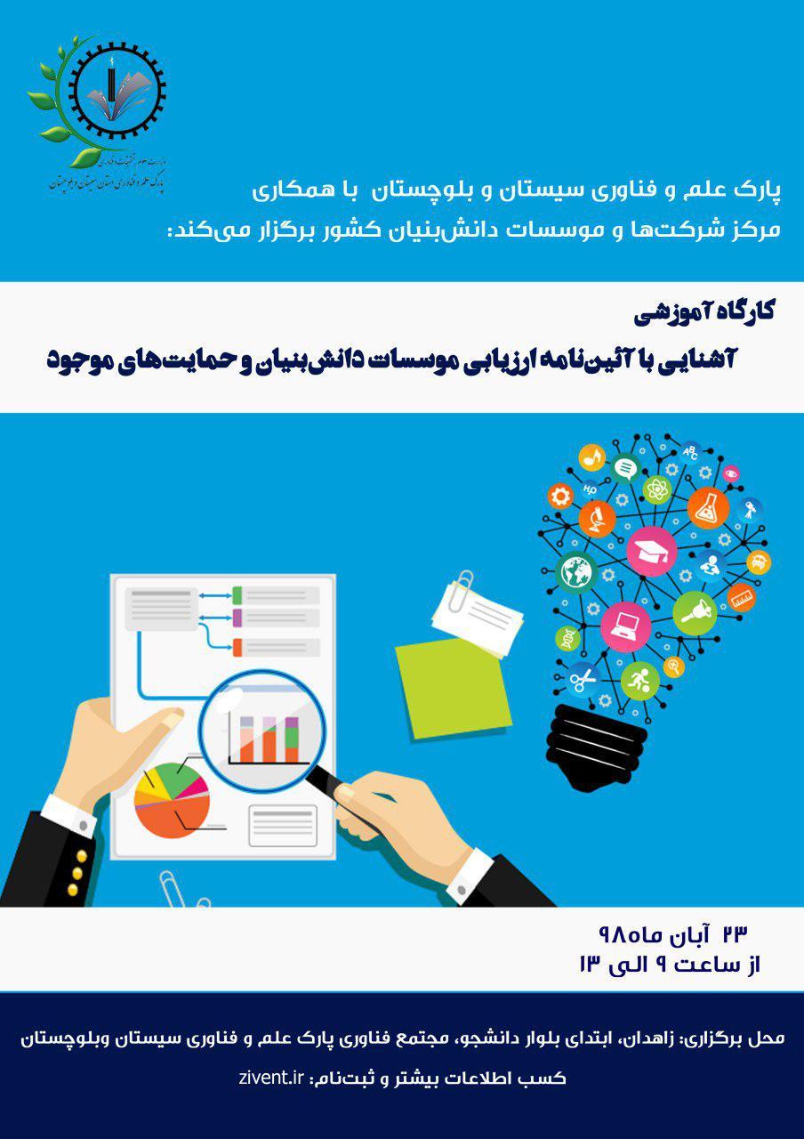 کارگاه آموزشی آشنایی با آیین نامه ارزیابی موسسات دانش بنیان و حمایت های موجود