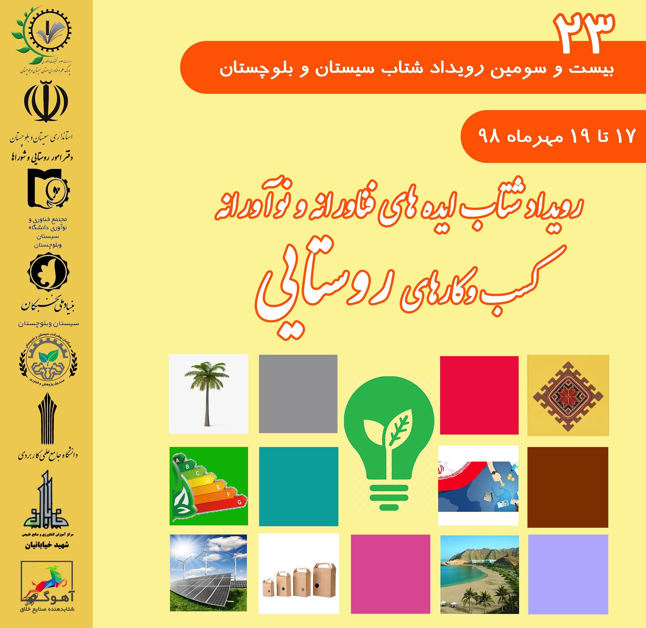 بیست و سومین رویداد شتاب سیستان و بلوچستان